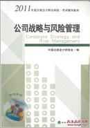 2011年度注册会计师全国统一考试辅导教材.公司战略与风险管理