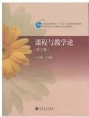 课程与教学论 王本陆 高等教育出版社 9787040273823