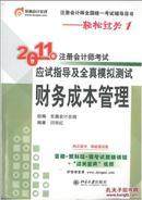 2011年注册会计师考试应试指导及全真模拟测试.财务成本管理