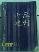 小说选刊 1981年第11期