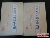 中国古代经济著述选读(上下册,85年一版一印,印数7431册)
