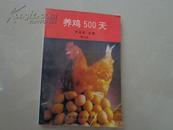 养鸡500天(第3版)——养鸡户必备丛书