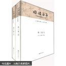 【清仓特价】20世纪中国社会人文论争:回读百年(第三卷)精装 上下册