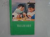 婴幼儿智力教育(育儿指南丛书)