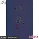 儒藏(已出124册)