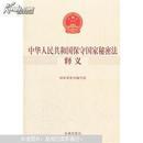中华人民共和国保守国家秘密法释义