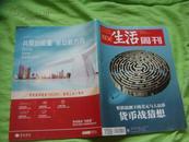 三联生活周刊 2013年第24期