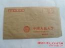 信札二通  2页 中国人民大学  王晋  写给著名作家 王效挺的二封信