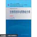 全国高等学校药学专业第7轮规划教材(供药学类专业用):生物药剂学与药物动力学(第4版)