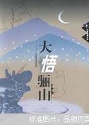 大悟骊山-作家地理丛书-陕西师范大学出版社