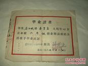 1960一九六0年北京海淀区海淀镇中心小学毕业证