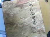 测井公司志(第一卷)(第二卷)(1990-1999)(16开精装)