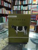 奶牛的饲养管理