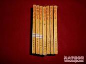 老版武侠小说 牧野流星 (1—7册)共7本 有插图