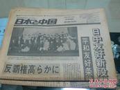 日本报纸:《日本与中国》77年、78年、79年 共19期  )