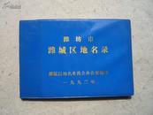 潍坊市潍城区地名录