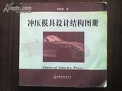 冲压模具设计结构图册 薛启翔编 化学工业出版社