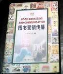 图书营销传播.