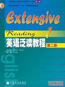 英语泛读教程1(第二版) 黄源深,虞苏美  高等教育出版社