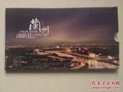 兰州邮资明信片一套12张
