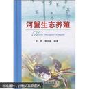 河蟹养殖技术书籍 大闸蟹养殖技术视频 河蟹生态养殖技术1光盘+1书