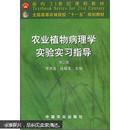 """全国高等农林院校""""十一五""""规划教材:农业植物病理学实验实习指导"""