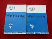 大学中文系自学丛书:中国现代文学史 上下