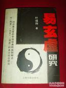 易玄虚研究(对古奥玄虚的中国经典的独到解读 对《周易》.《太玄》.《潜虚》的首次综合研究