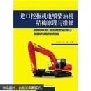 柴油机修理技术教学书籍 进口挖掘机电喷柴油机结构原理与维修
