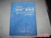 正版 广才资讯 建材厂商纵览 2013建筑行业必备工具书