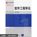 北京高等教育精品教材:软件工程导论(第5版)