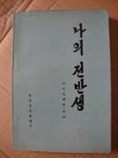 朝鲜文原版书籍(书名见图)