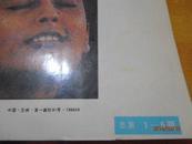 读者文摘【1981.总1--5.1982.1983.1984.1985.1986..共计65期6本合售.馆藏.品好.】看图