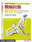 酸痛拉筋解剖书8――0
