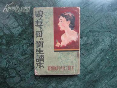 娘妻母卫生读本  插图本 昭和十二年出版