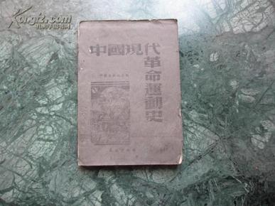 1945年出版  《中国现代革命运动史》  大毛边本  中国出版社出版