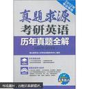 未来教育•真题求源考研英语•历年真题全解(2001年-2011年)