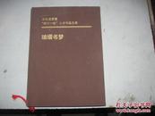"""琅嬛书梦(精装,文化名家暨""""四个一批""""人才作品文库)"""