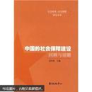 中国的社会保障建设:回顾与前瞻