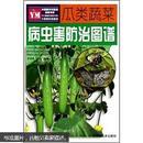 瓜类蔬菜病虫害防治图谱