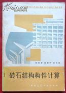 砖石结构构件计算, 建筑结构基本知识丛书