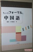 ◇日文原版书 ちょっとフォーマルに中国语  荆玲 小川郁夫  有CD