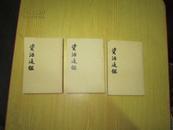 资治通鉴(第8册.第12册.第19册)三本合售,浅黄封面,繁体竖版,
