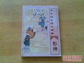 中国文化精华画集:中华道学精华画集---形神