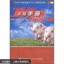养猪书 猪病防治书 养猪手册(第2版)
