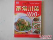 家常川菜300例(一版一印)