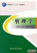 二手管理学 赵继新,吴永林,郑强国  北京交通大学出版社 9787512111394