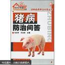 养猪书 猪病防治书 猪病防治问答