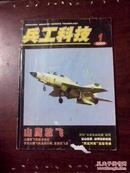 兵工科技2004年1期