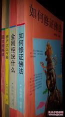 中国神秘文化研究丛书:如何修证佛法  金刚经说什么  圆觉经略说  楞严大义今释(共四册)